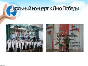 Школьный концерт к Дню Победы