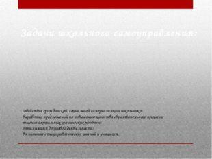 - содействие гражданской, социальной самореализации школьника; - выработка пр