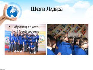 Школа Лидера