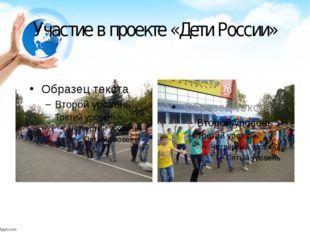 Участие в проекте «Дети России»