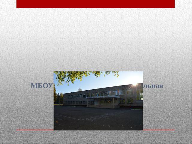 МБОУ «Средняя общеобразовательная школа №3» г. Нижнекамск