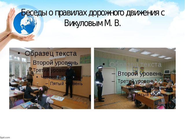 Беседы о правилах дорожного движения с Викуловым М. В.