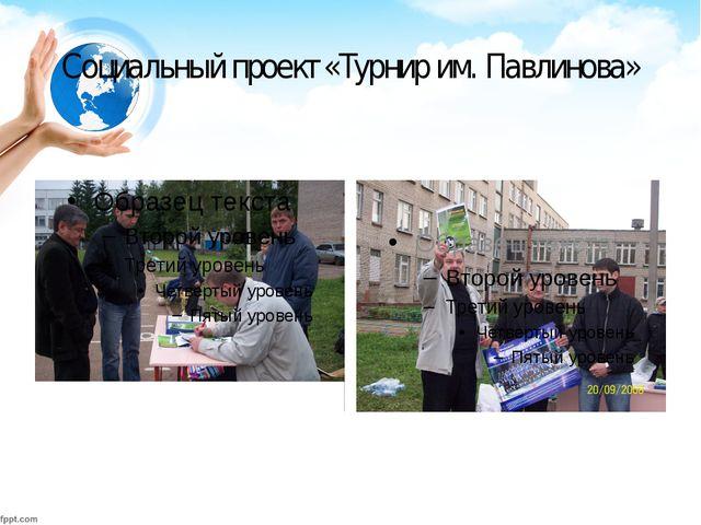 Социальный проект «Турнир им. Павлинова»