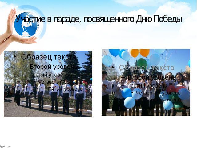 Участие в параде, посвященного Дню Победы
