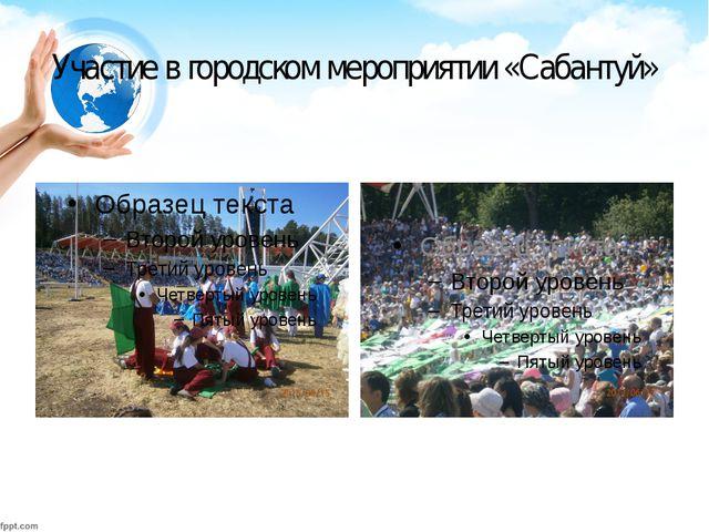 Участие в городском мероприятии «Сабантуй»