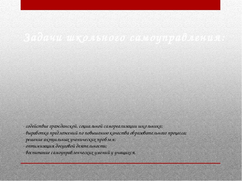 - содействие гражданской, социальной самореализации школьника; - выработка пр...