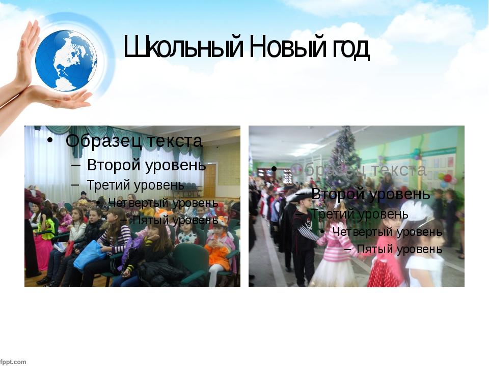 Школьный Новый год