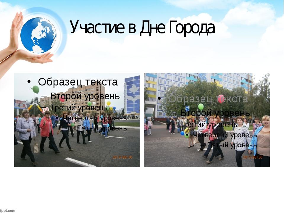Участие в Дне Города