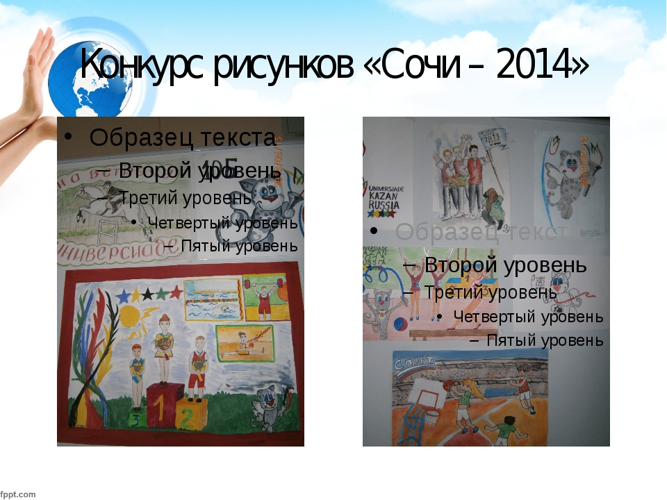 Конкурс рисунков «Сочи – 2014»