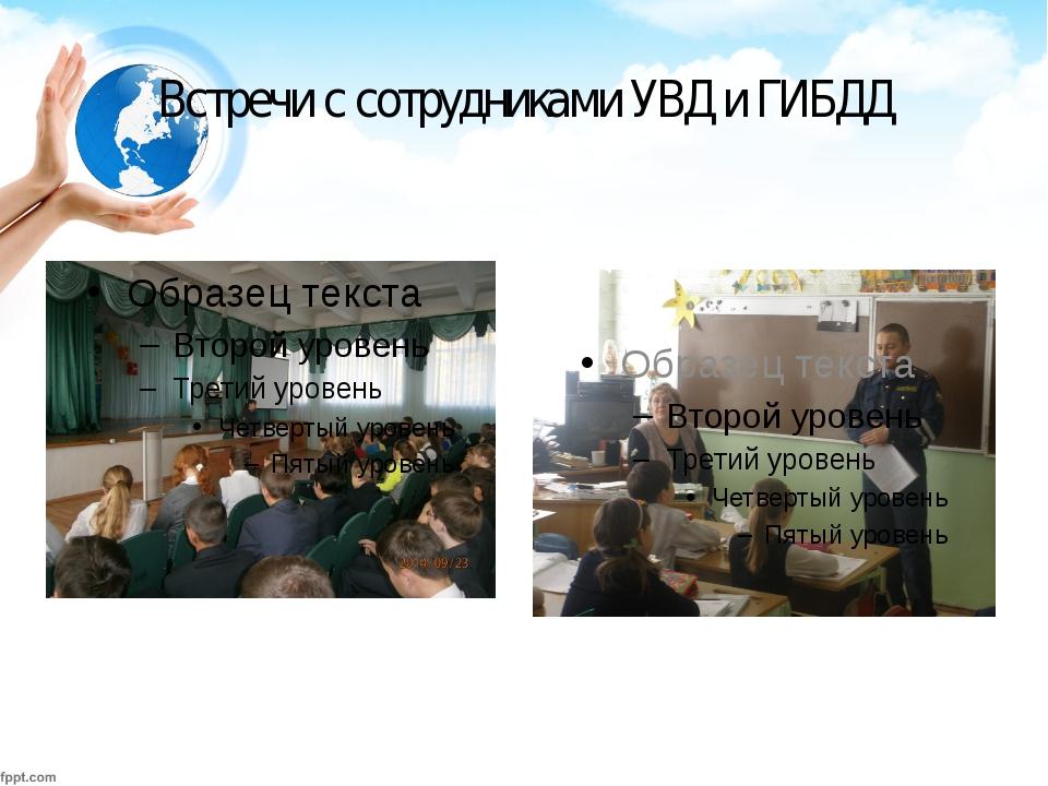 Встречи с сотрудниками УВД и ГИБДД
