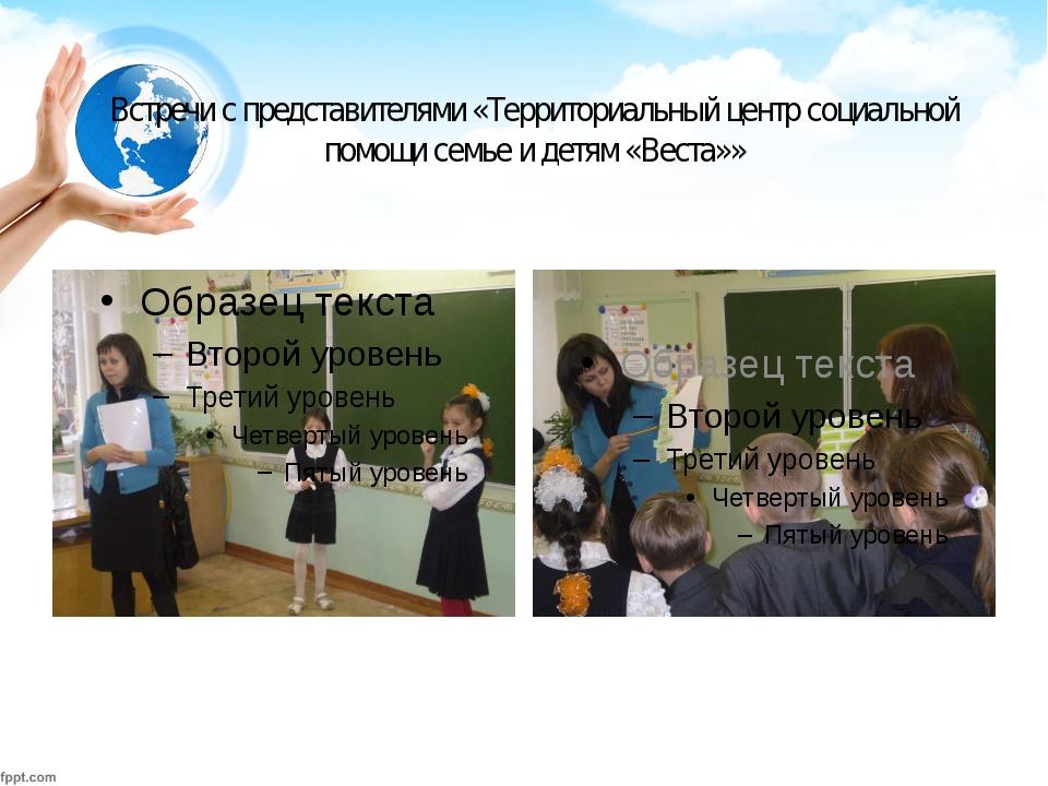 Встречи с представителями «Территориальный центр социальной помощи семье и де...