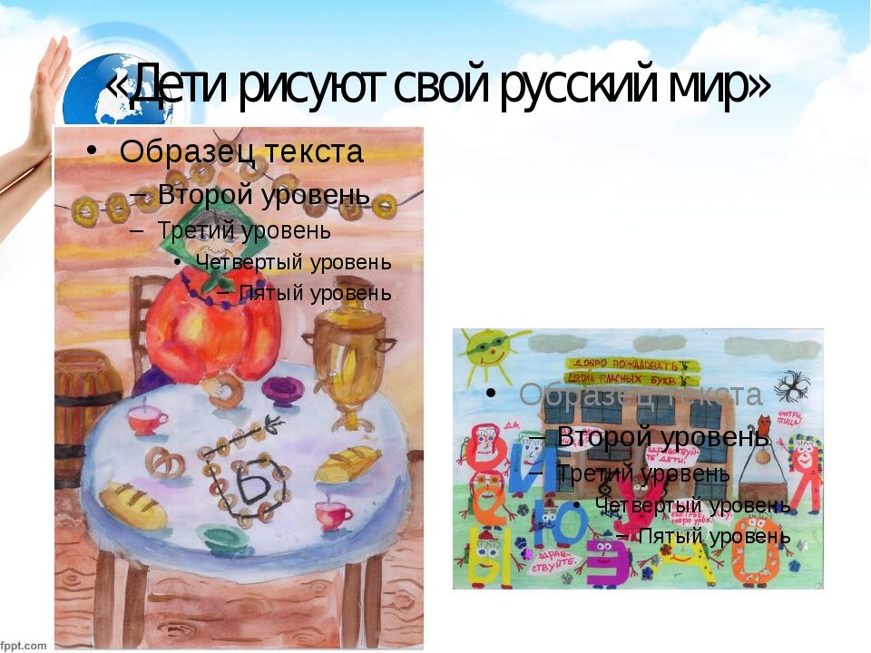 «Дети рисуют свой русский мир»