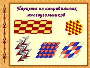 Паркеты из неправильных многоугольников