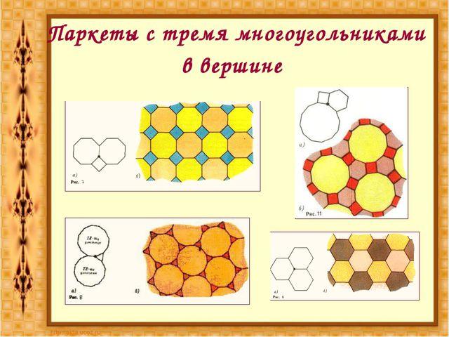 Паркеты с тремя многоугольниками в вершине