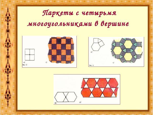Паркеты с четырьмя многоугольниками в вершине