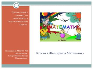 В гости к Фее страны Математика Презентация к занятию по математике в подгото