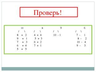 10  8  9 6 / \ / \ / \ / \ 8 + 2 4 + 4 10 - 1 7 - 1 9 + 1 5 + 3 8 - 2 7 +
