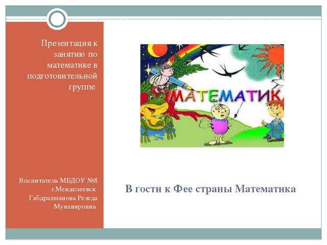 В гости к Фее страны Математика Презентация к занятию по математике в подгото...