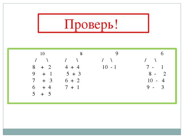 10  8  9 6 / \ / \ / \ / \ 8 + 2 4 + 4 10 - 1 7 - 1 9 + 1 5 + 3 8 - 2 7 +...