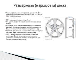 Колесные диски также имеют маркировку о размерности. Для примера рассмотрим