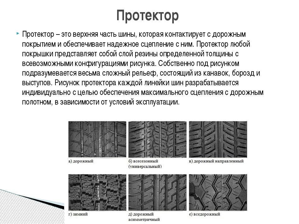 Протектор – это верхняя часть шины, которая контактирует с дорожным покрытием...