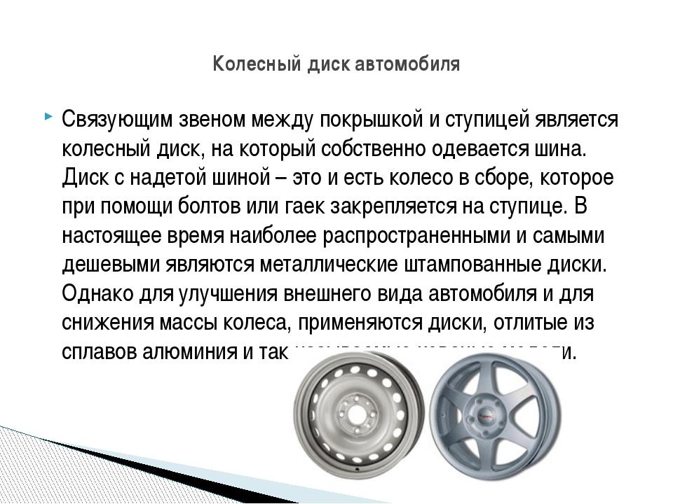 Связующим звеном между покрышкой и ступицей является колесный диск, на котор...