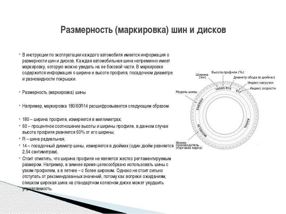 В инструкции по эксплуатации каждого автомобиля имеется информация о размерно...