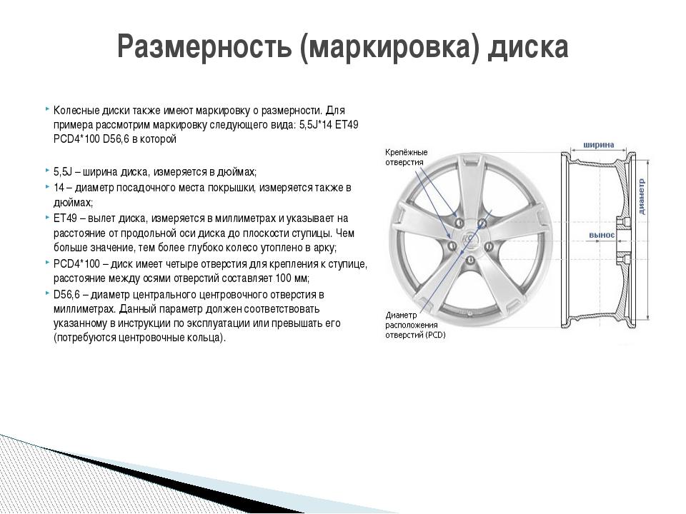 Колесные диски также имеют маркировку о размерности. Для примера рассмотрим...