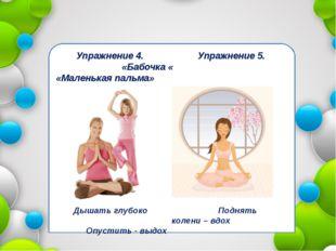 Упражнение 4. Упражнение 5. «Бабочка « «Маленькая пальма» Дышать глубоко Под