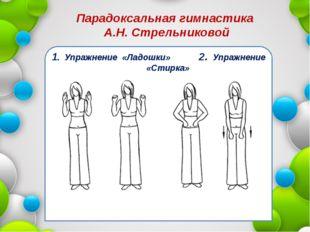 Парадоксальная гимнастика А.Н. Стрельниковой 1. Упражнение «Ладошки» 2. Упраж
