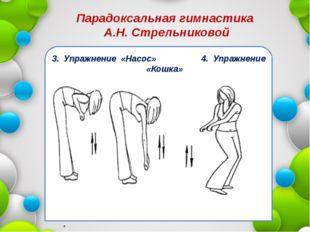 Парадоксальная гимнастика А.Н. Стрельниковой 3. Упражнение «Насос» 4. Упражне