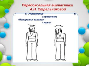 Парадоксальная гимнастика А.Н. Стрельниковой 5. Упражнение 6. Упражнение «Пов