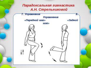Парадоксальная гимнастика А.Н. Стрельниковой 7. Упражнение 8. Упражнение «Пер