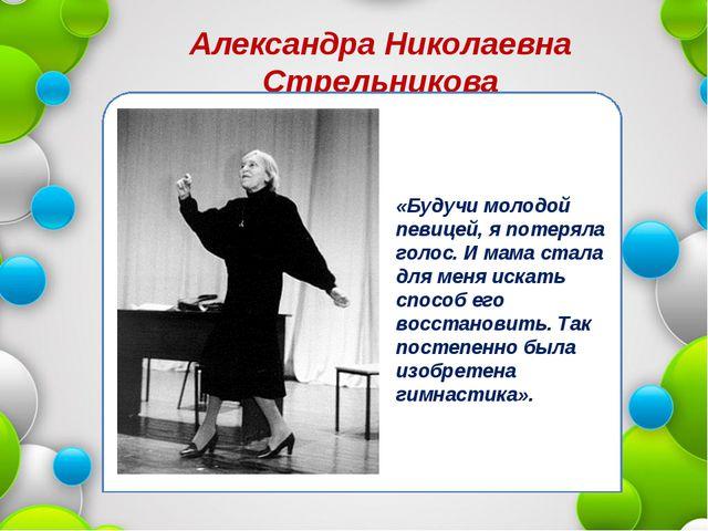 Александра Николаевна Стрельникова «Будучи молодой певицей, я потеряла голос....