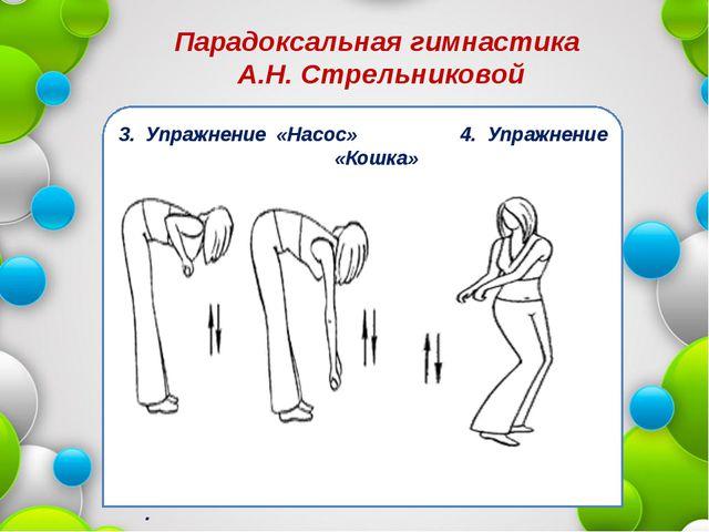 Парадоксальная гимнастика А.Н. Стрельниковой 3. Упражнение «Насос» 4. Упражне...