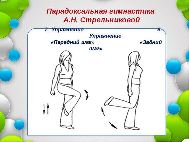 Парадоксальная гимнастика А.Н. Стрельниковой 7. Упражнение 8. Упражнение «Пер...