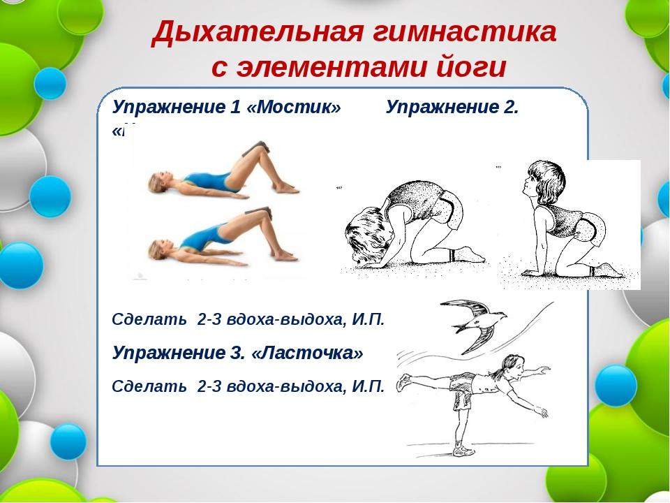 Упражнение 1 «Мостик» Упражнение 2. «Кошечка» Сделать 2-3 вдоха-выдоха, И.П....