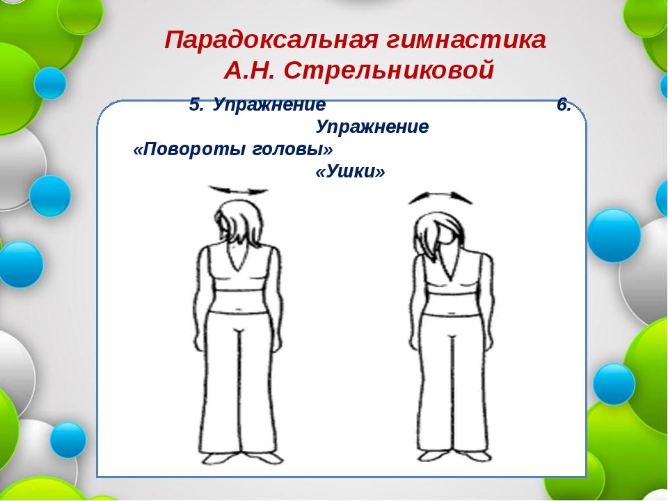 Парадоксальная гимнастика А.Н. Стрельниковой 5. Упражнение 6. Упражнение «Пов...
