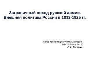 Заграничный поход русской армии. Внешняя политика России в 1813-1825 гг. Авто
