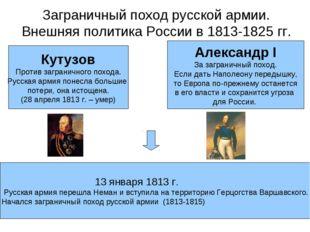 Заграничный поход русской армии. Внешняя политика России в 1813-1825 гг. Кут