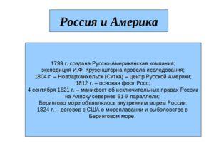 Россия и Америка 1799 г. создана Русско-Американская компания; экспедиция И.Ф