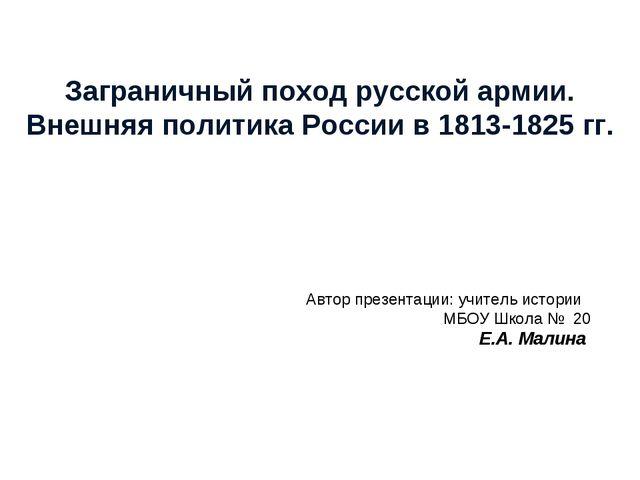 Заграничный поход русской армии. Внешняя политика России в 1813-1825 гг. Авто...