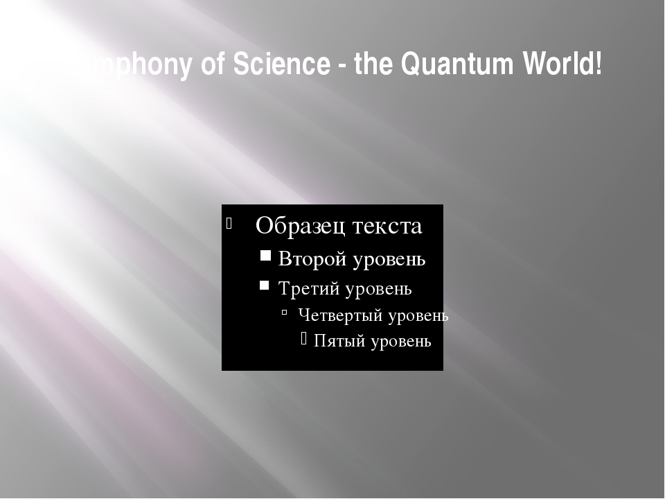 Symphony of Science - the Quantum World!