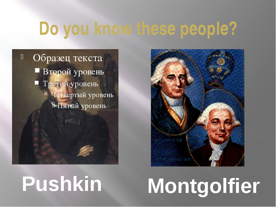 Do you know these people? Montgolfier Pushkin