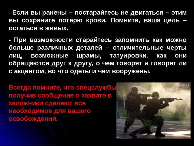 - Если вы ранены – постарайтесь не двигаться – этим вы сохраните потерю крови...
