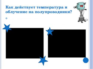 Как действует температура и облучение на полупроводники? *.* Как действует св