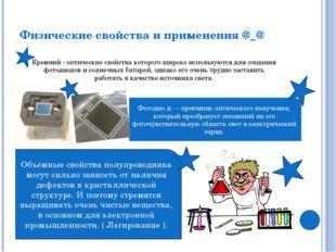 Физические свойства и применения @_@ Кремний - оптические свойства которого ш