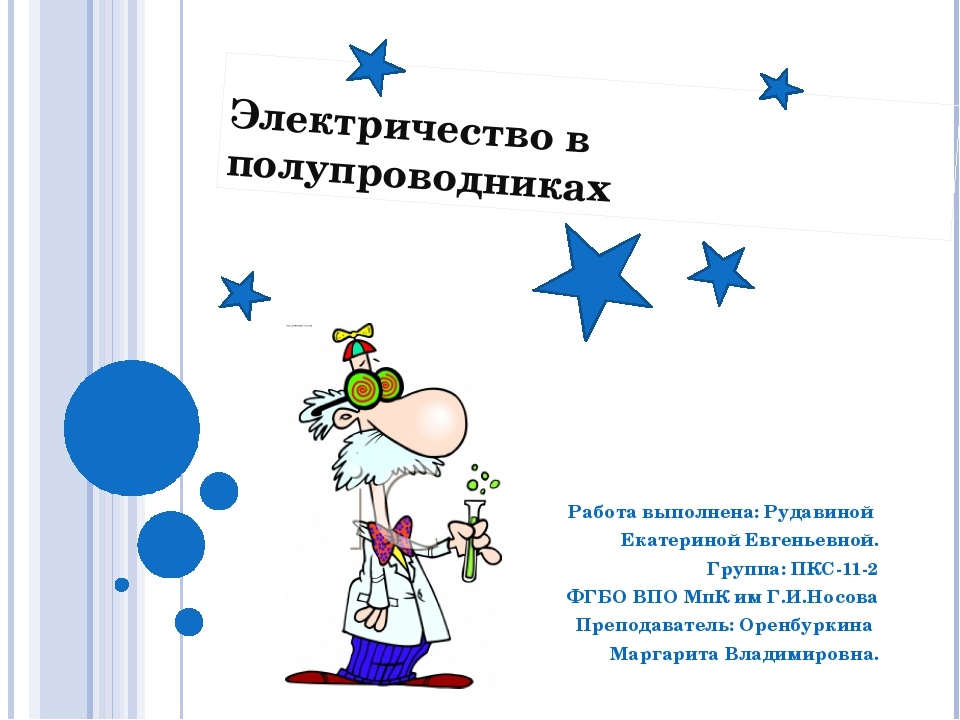 Электричество в полупроводниках Работа выполнена: Рудавиной Екатериной Евгень...