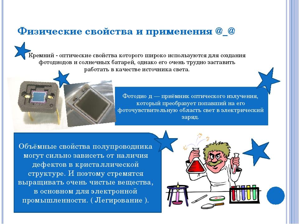 Физические свойства и применения @_@ Кремний - оптические свойства которого ш...