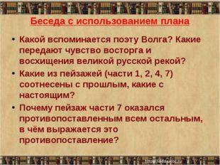 Беседа с использованием плана Какой вспоминается поэту Волга? Какие передают